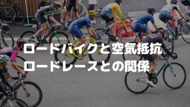 ロードバイクと空気抵抗 ロードレースとの関係