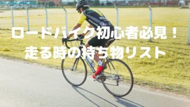 ロードバイク初心者必見! 走る時の持ち物リスト