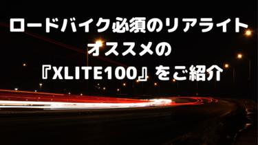 ロードバイク必須のリアライト オススメの『XLITE100』をご紹介