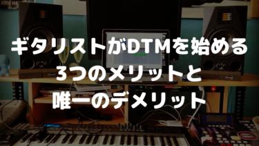 ギタリストがDTMを始める3つのメリットと唯一のデメリット