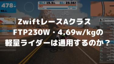 ZwiftレースAクラス FTP230W・4.69w/kgの軽量ライダーは通用するのか?