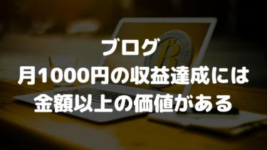ブログ 月1000円の収益達成には金額以上の価値がある