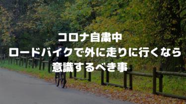 コロナ自粛中 ロードバイクで外に走りに行くなら意識するべき事