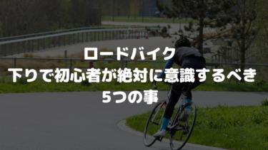 ロードバイク 下りで初心者が絶対に意識するべき5つの事