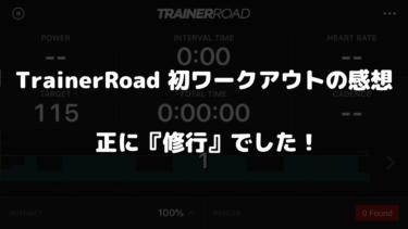TrainerRoad 初ワークアウトの感想 正に『修行』でした!