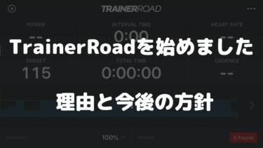 TrainerRoadを始めました 理由と今後の方針