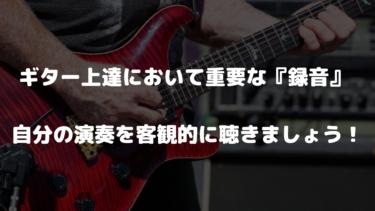 ギター上達において重要な『録音』 自分の演奏を客観的に聴きましょう!