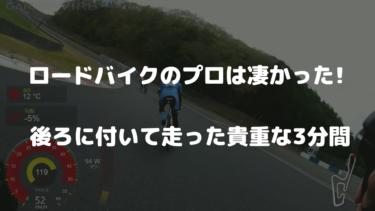 ロードバイクのプロは凄かった! 後ろに付いて走った貴重な3分間