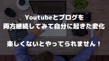 Youtubeとブログを両方継続してみて自分に起きた変化 楽しくないとやってられません!