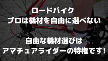 ロードバイク プロは機材を自由に選べない 自由な機材選びはアマチュアライダーの特権です!