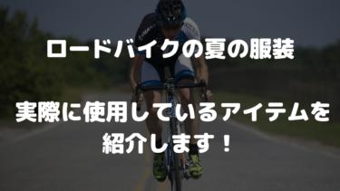 ロードバイクの夏の服装 実際に使用しているアイテムを紹介します!