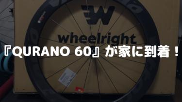 『QURANO 60』が家に到着!