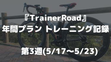 『TrainerRoad』年間プラン トレーニング記録 第3週(5/17〜5/23)