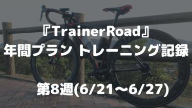 『TrainerRoad』年間プラン トレーニング記録 第8週(6/21〜6/27)