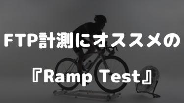 FTP計測にオススメの『Ramp Test』