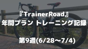 『TrainerRoad』年間プラン トレーニング記録 第9週(6/28〜7/4)